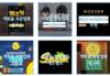 Online safe sports betting in Korea